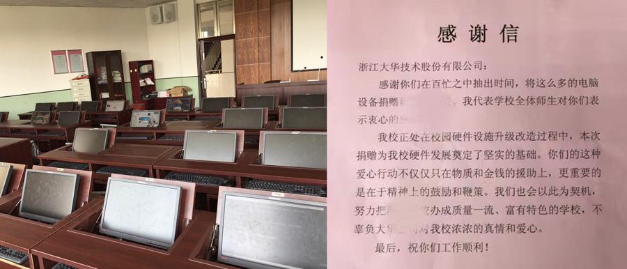 CHARITY escuela Hangzhou Binjiang Binhong dahua 3