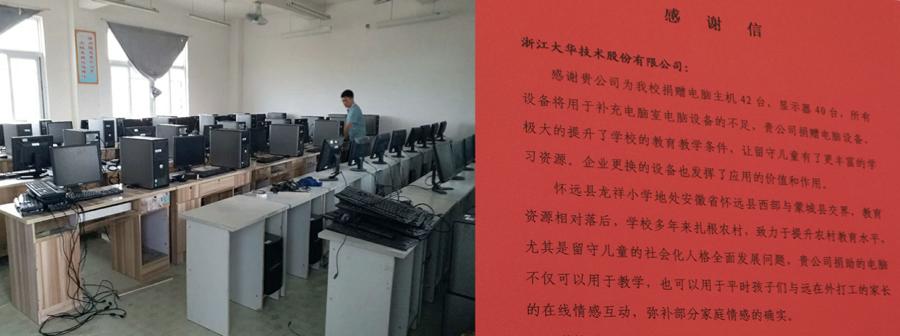 CHARITY escuela primaria Long Xiang Dahua 2